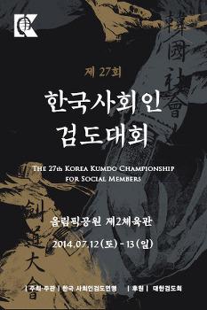 제27회 한국사회인검도대회 <대 회 요 강>
