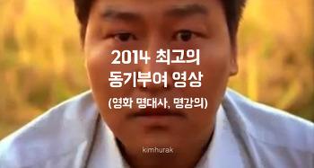 2014 최고의 동기부여 영상 (영화 명대사, 명강의)