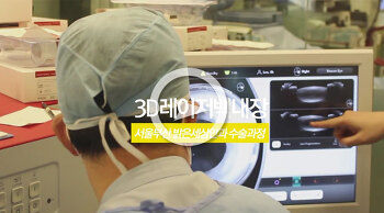 백내장수술, `레이저`로 더 정교하고 안전하게!