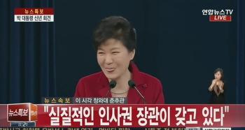 2015 박근혜 신년사 (1) 웃음 찾기