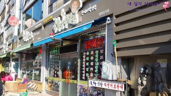 수안보 - 국화농부맛집(나물이 맛있는집)