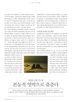 영원한 전위 김구림 본능적 엇박으로 춤춘다 _ KTX 매거진