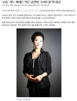서울문화투데이 '소통' 카드 꺼내든 작은 공연장 '수아트홀'의 성공
