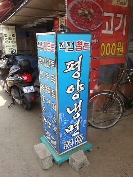 """평양냉면 맛집 """"제기동평양냉면"""" (청량리 청과류도소매시장 골목)"""