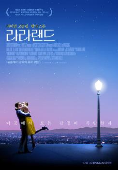 12월 음악영화 개봉작 <라라랜드> <내 심장이 건너뛴 박동>