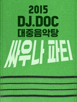 2015 DJ.DOC 대중음악탕〈싸우나 파티〉