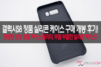 삼성 갤럭시S8 정품 실리콘 케이스 블랙 구매 개봉 후기!