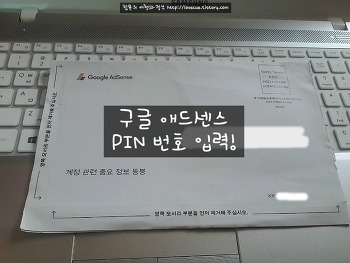 구글 애드센스 핀번호 도착 후기 :: 핀번호 등록하기