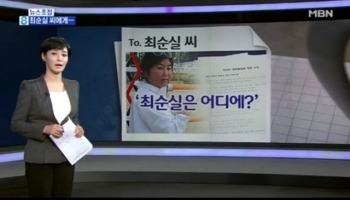 손석희와 달랐던 김주하, 그가 만든 '나쁜 최순실과 불쌍한 박근혜'