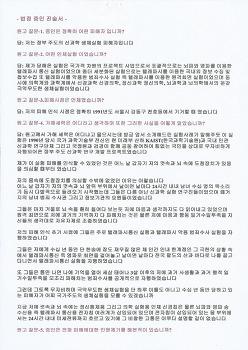 신과학 셍체실험 부존재 철회 행정소송 재판에서의 증인 유영식의 진술내용