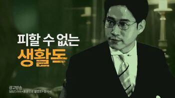 """해독이 필요한 당신을 위한 우루사의 NEW 광고! """"간 덕분이야~"""""""