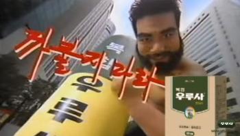 힘이 절로 나는 추억의 우루사 광고! '응답하라 1997 우루사!'