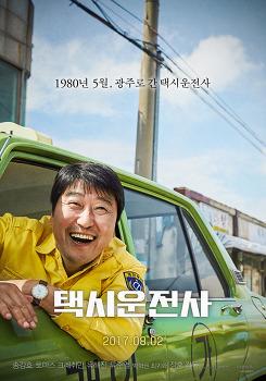 """8월개봉을 앞둔 영화 """"택시운전사"""""""