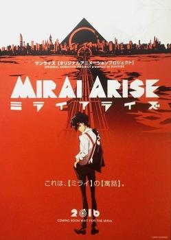 선라이즈 오리지널 애니메이션 『MIRAI ARISE』 2016년 시동
