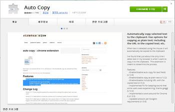 크롬 간편한 복사 & 붙여넣기 Auto Copy 확장프로그램