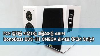 BonoBoss BOS-H1 OMEGA 화이트 (PCM Only) 체험기