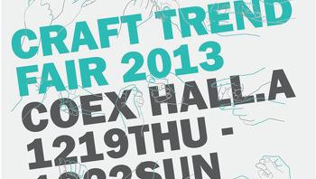 2013 공예트렌드페어(Craft Trend Fair 2013)