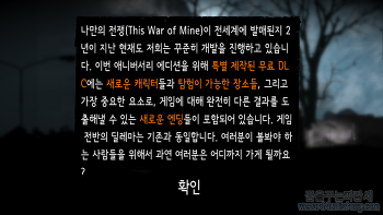 This War of Mine(디스 워 오브 마인) 제작 2주년 기념 무료 DLC 발표
