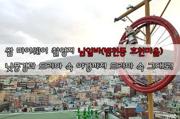 쌈 마이웨이 촬영지 남일바(범천동 호천마을), 낮풍경과 드라마 속 야경!