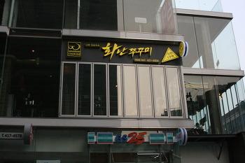 [신천역맛집] 신천역쭈꾸미 무한리필 신천맛집 화난쭈꾸미 맛집소개