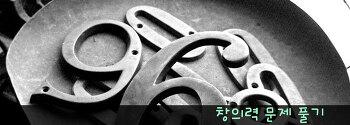 창의력 문제 풀기_샘 로이드의 수학퍼즐