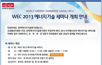 world energy congress 2013 안내 (대구)