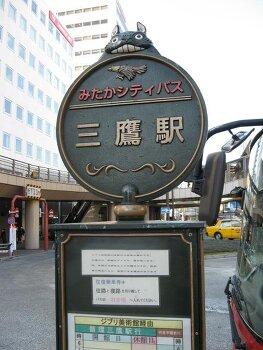 3일차 (오전) - 도쿄탐험(4) 지브리박물관, 이노까시라온시 공원