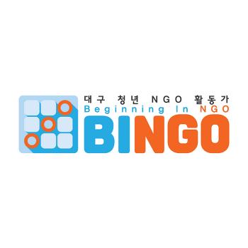 「대구청년 NGO활동지원사업」 참가자 추가 모집 재공고
