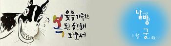 14년 01월 09일 궁시렁