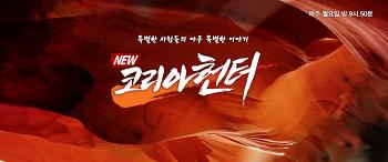 2016년도 new코리아헌터 공개 동영상 다시 보기 (산원초)