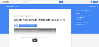 구글앱스 아웃룩 동기화 툴 (Google Apps Sync for Microsoft Outlook)로 이메일, 연락처, 캘린더, 할 일목록등을 백업한다.