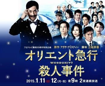 오리엔트 특급 살인사건 (후지TV드라마, 2015)