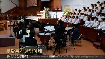 부활축하 찬양예배 - 2014.4.20. 부활주일