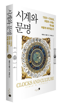 『시계와 문명 : 1300~1700년, 유럽의 시계는 역사를 어떻게 바꾸었는가』
