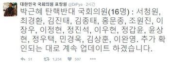 박근혜 탄핵 반대한 국회의원 명단, 국민의 뜻 모르는 새누리당 국회의원들도 탄핵 대상이다!!!