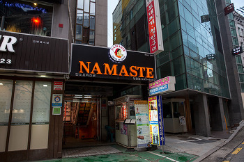 커리가 대박인 인도 요리 전문점, 압구정로데오역 맛집 '나마스테'