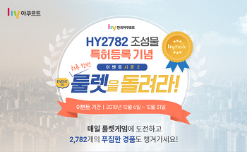 HY2782 조성물 특허등록 기념! 하이프레시 룰렛 이벤트