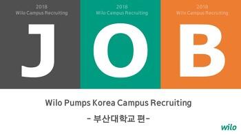 [Campus Recruiting] 부산대학교 편