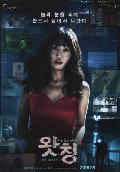 왓칭 (Watching , 2019) 시사회