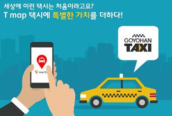 세상에 이런 택시는 처음이라고? T map 택시에 특별한 가치를 더하다.