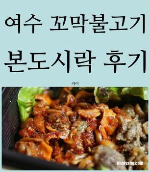 겨울 별미 본도시락 여수 꼬막불고기 도시락 후기 (여의도 맛집)
