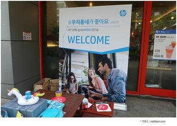 HP우리동네가좋아요! 회사 노트북, 컴퓨터 할인 이벤트