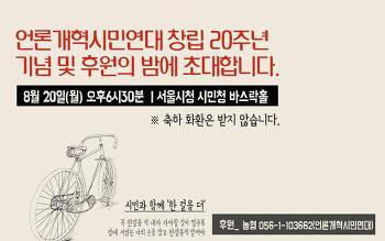 언론개혁시민연대 창립 20주년 기념 및 후원의 밤