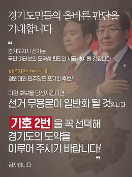 자유한국당, 경기도민의 올바른 판단을 기대합니다!