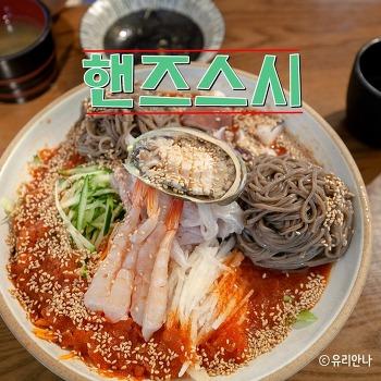 [해운대 맛집] 센텀 핸즈스시 물회