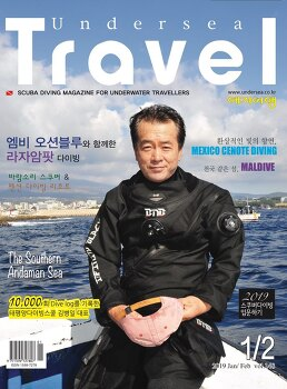 Published Undersea Travel 1/2, 2019