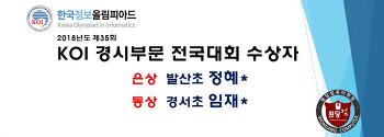 제35회 KOI 정보올림피아드 전국대회 수상내역
