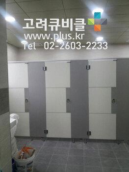 HPL 포인트 화장실칸막이 큐비클과 강화유리 소변기칸막이-서울 성북구