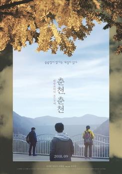 <춘천, 춘천> 상영일정·인디토크 _12월 13일 종영
