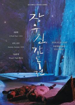 [10.20] 장우진 감독전